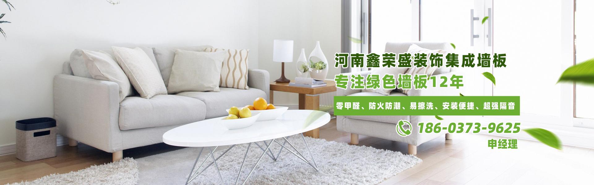 扣板墙板_河南鑫荣盛装饰材料有限公司是一家做集成墙板, 石塑地板,竹木 ...